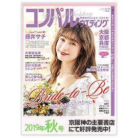 コンパルウエディング vol.42 2019 Autumn