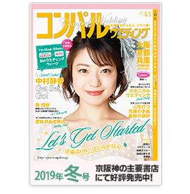 コンパルウエディング 2019年冬号はタレント・女優としてご活躍されている「中村静香」さんを表紙に迎え、関西エリアのウエディング情報が盛り沢山の情報誌です。